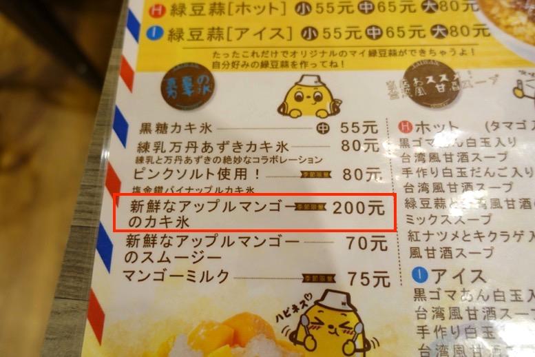 緑豆蒜啥咪(リュウドウスァンシャーミー)のメニュー2