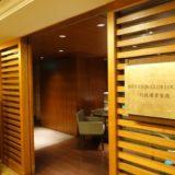シェラトン・グランド台北:クラブラウンジとSPGプラチナ特典を徹底レポート!