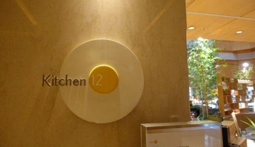 シェラトン・グランド台北:朝食ビュッフェをレストラン「Kitchen 12」で体験レポート!