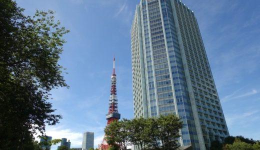 ザ・プリンス パークタワー東京 宿泊記:クラブフロアにプリンスポイントで無料宿泊!