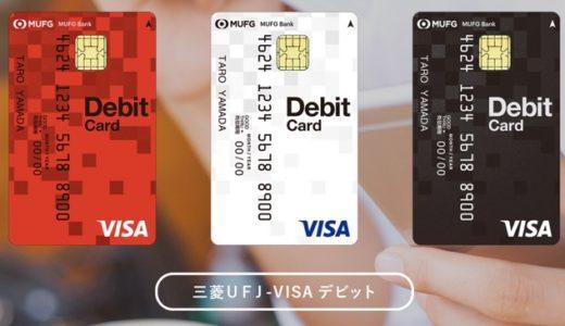 三菱UFJ VISAデビットの入会キャンペーン!新規発行で6,000円相当の特典獲得可能!<ライフメディア>