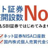 SBI証券の口座開設&入会キャンペーン!4,000円相当の特典獲得のチャンス!<モッピー>