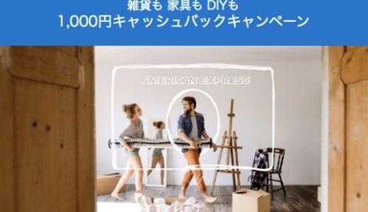 アメックス(AMEX)をニトリや東急ハンズで使うと1,000円割引?キャッシュバック キャンペーンがスタート!