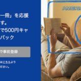 アメックス(AMEX)を紀伊國屋書店で使うと500円割引?キャッシュバック キャンペーンがスタート!
