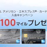 JALアメックスの入会キャンペーンはポイントサイト経由がお得!17,500円分の特典獲得!<ポイントインカム>