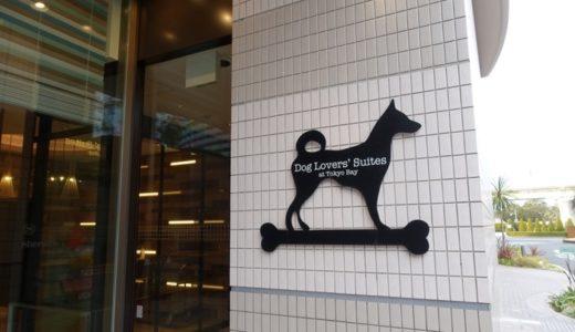 犬と泊まれる舞浜のホテル!シェラトン・グランデ・トーキョーベイ「ドッグフレンドリールーム」を徹底レポート!