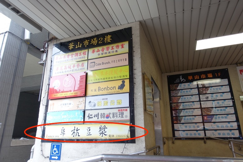 「華山市場」の外観2