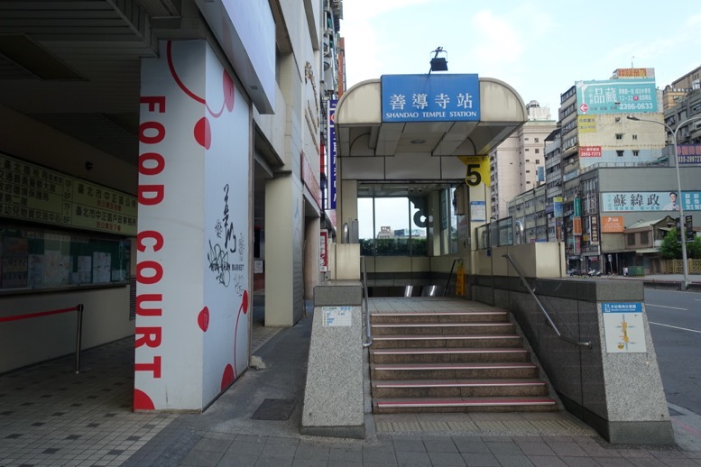 MRT「善導寺駅」1