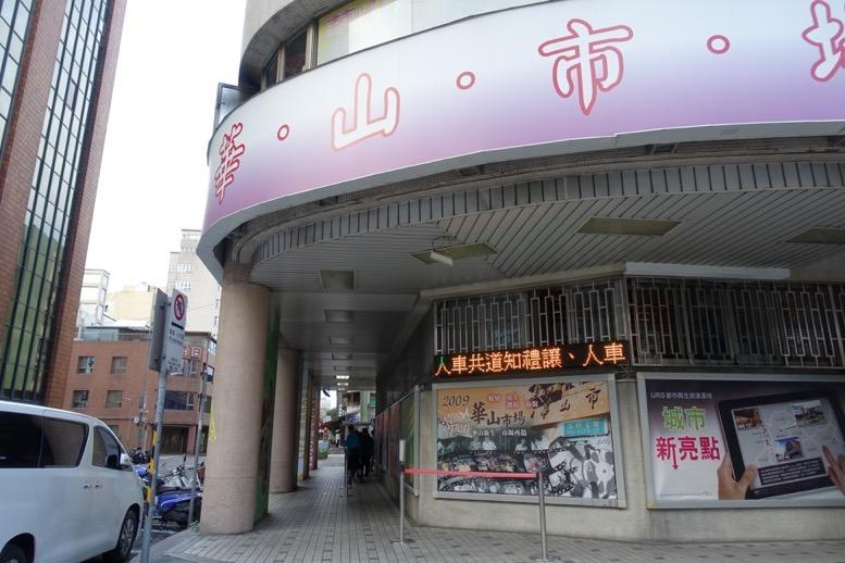 「華山市場」の外観1