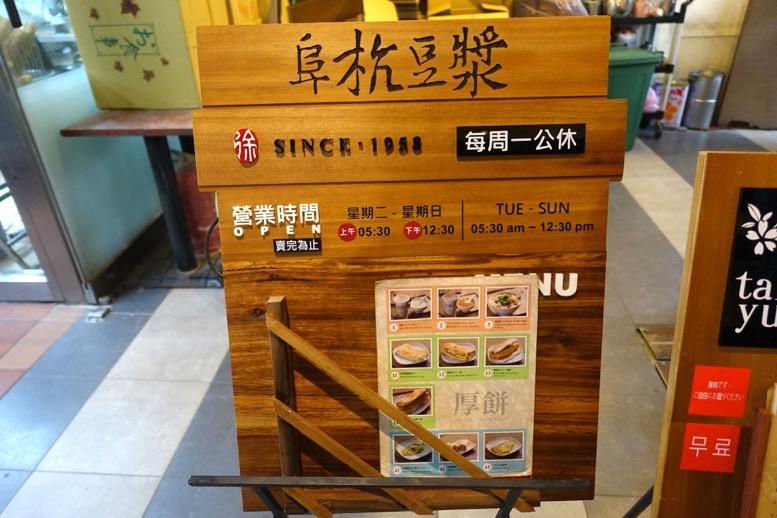 阜杭豆漿(フーハン・ドゥジャン)のメニュー1