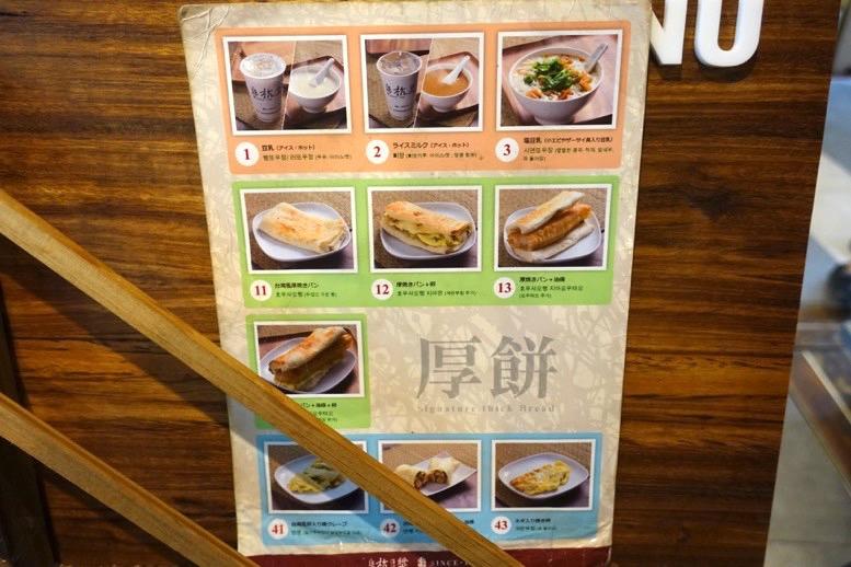 阜杭豆漿(フーハン・ドゥジャン)のメニュー2
