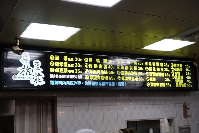 阜杭豆漿(フーハン・ドゥジャン)のメニュー3