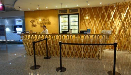 台湾 お土産のオススメは「サニーヒルズ」のパイナップルケーキ!台北市内や桃園空港でも購入可能!