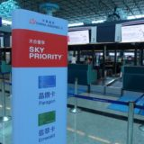 チャイナエアライン ビジネスクラス搭乗記「桃園-成田」CI104便の機内食から座席(シート)、アメニティまで徹底レポート!
