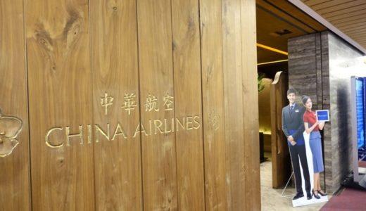 チャイナエアライン ラウンジ(桃園空港 台湾)訪問記!ターミナル1の豪華ラウンジを徹底レポート!