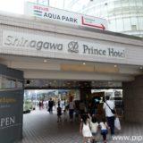 品川プリンスホテル 宿泊記:メインタワー高層階にプリンスポイントで無料宿泊!