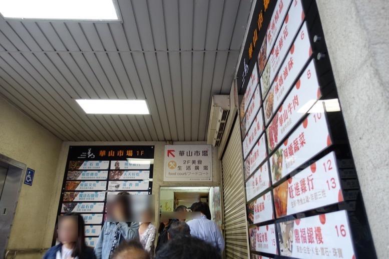 阜杭豆漿(フーハン・ドゥジャン)の行列3