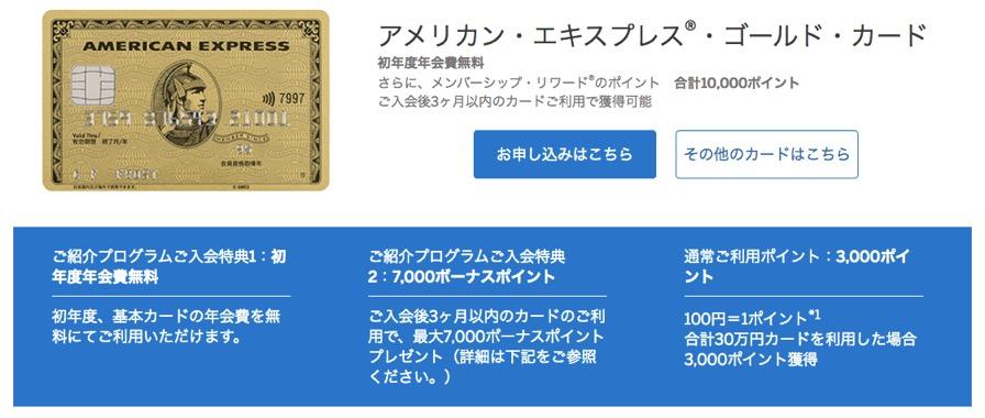 アメリカン・エキスプレス・ゴールド・カード(アメックスゴールド)の紹介プログラム