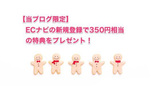 ECナビの新規登録で350円相当の特典をプレゼント!<当ブログ限定>