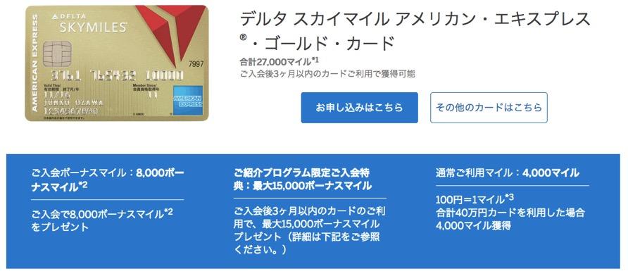 デルタ スカイマイル アメリカン・エキスプレス・ゴールド・カード(デルタアメックスゴールド)の紹介プログラム