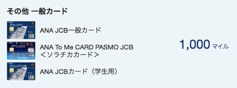 ソラチカカードの入会キャンペーン図2