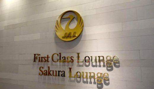 成田空港 JALファーストクラスラウンジ 訪問記!国内最高峰のラウンジを徹底レポート!
