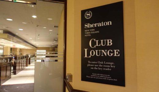 シェラトン・ニューヨーク・タイムズスクエア ホテル:クラブラウンジと朝食をレポート!