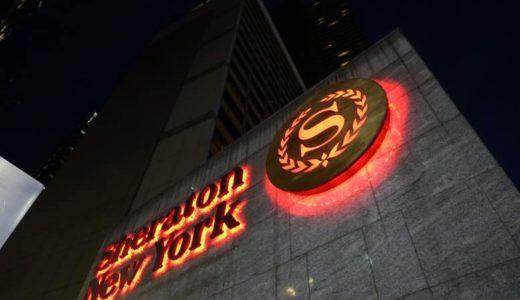 シェラトン・ニューヨーク・タイムズスクエア ホテル 宿泊記:SPGアメックスでアップグレードなるか?お部屋レポート!