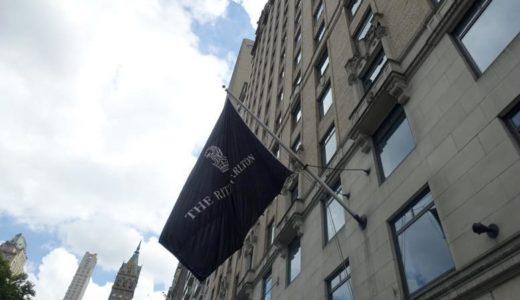ザ・リッツ・カールトン ニューヨーク セントラルパーク 宿泊記:プラチナ会員でのアップグレード結果は?