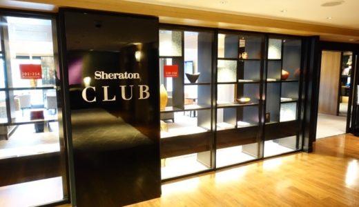 シェラトン都ホテル東京:クラブラウンジでのティー&バータイム(カクテルタイム)を徹底レポート!