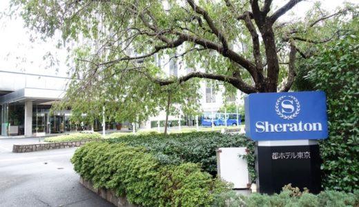 シェラトン都ホテル東京 宿泊記:SPGアメックスでエグゼクティブルームにアップグレード!
