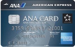 ANAアメックス通常カード(ANAアメリカン・エキスプレス・カード)の券面