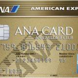 ANAアメックスの入会キャンペーン!ゴールドで最大88,000マイルを獲得可能!<4月最新>