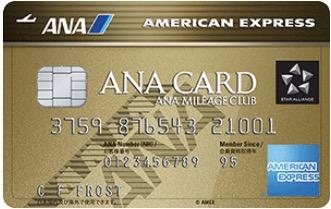 ANAアメックスの入会キャンペーン!ゴールドで最大60,000マイルを獲得可能!<2019年最新>