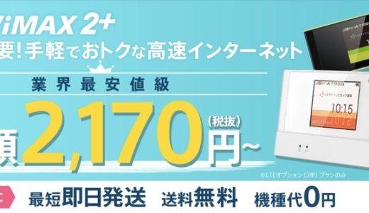 モバイルルータ「GMOとくとくBB(WiMAX2+)」の入会キャンペーンはポイントサイト経由がお得!13,100円相当獲得可能!