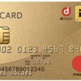 dカード GOLD(ゴールド)入会キャンペーン!21,000円ポイント還元+15,000円キャシュバック!<ECナビ>