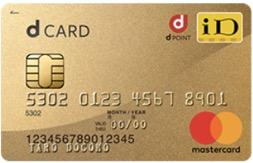 dカード GOLD(ゴールド)入会キャンペーン!22,000円ポイント還元+15,000円キャシュバック!<ECナビ>