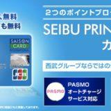 SEIBU PRINCE CLUBカードの入会キャンペーン!4,500円相当のポイントを獲得可能!<すぐたま>