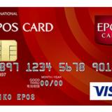 エポスカードはポイントサイト経由の入会がお得!最大12,000円相当のポイント獲得!<ハピタス>