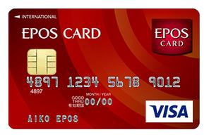 エポスカードの券面