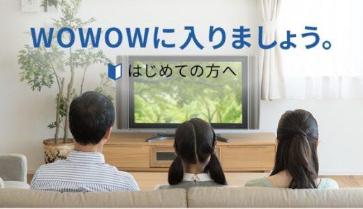 WOWOWの入会キャンペーンはポイントサイト経由がお得!7,000円相当の大還元!<ポイントインカム>