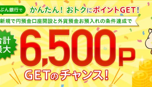 じぶん銀行の口座開設キャンペーンで最大6,500円分のポイント獲得!<モッピー>