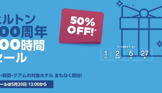 ヒルトン セール(100周年記念)がスタート!100時間限定で50%オフ!5月20日12:00スタート!