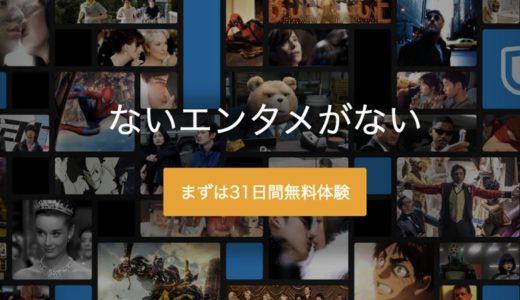 U-NEXTの入会キャンペーン!ポイントサイト経由で1,850円相当のポイント獲得!