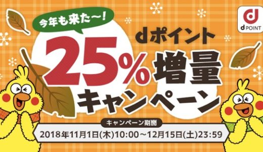 dポイント 25%増量キャンペーン!ドットマネーからのポイント交換が超絶お得!
