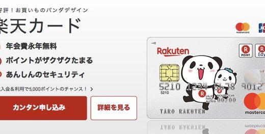 楽天カードの入会はポイントサイト経由がお得!最大16,000円相当の特典獲得!<モッピー>