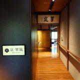 翠嵐 ラグジュアリーコレクションホテル京都:朝食をレストラン「京 翠嵐」で体験レポート!