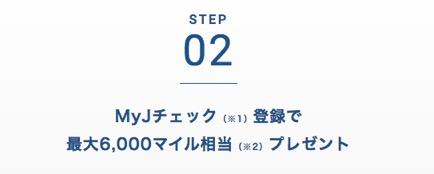 ソラチカカードの入会キャンペーン図12