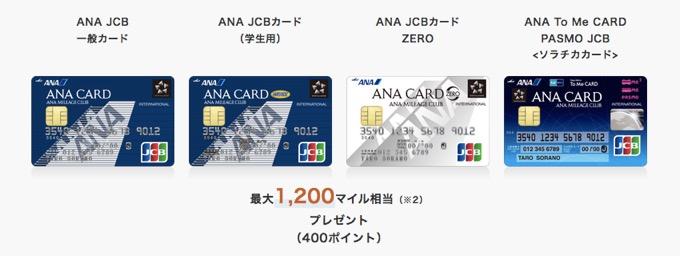 ソラチカカードの入会キャンペーン図13