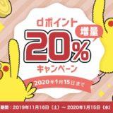 dポイント20%増量キャンペーン!ドットマネーからのポイント交換がお得!